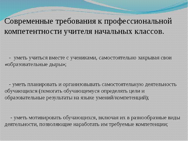Современные требования к профессиональной компетентности учителя начальных кл...