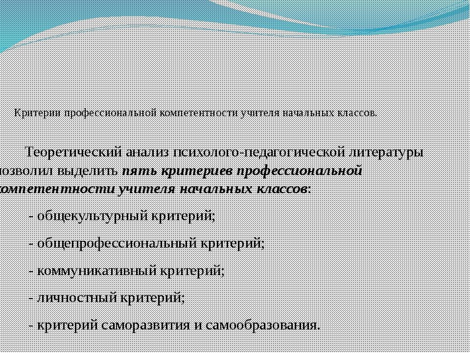 Критерии профессиональной компетентности учителя начальных классов. Теоретич...