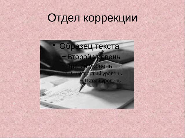 Отдел коррекции