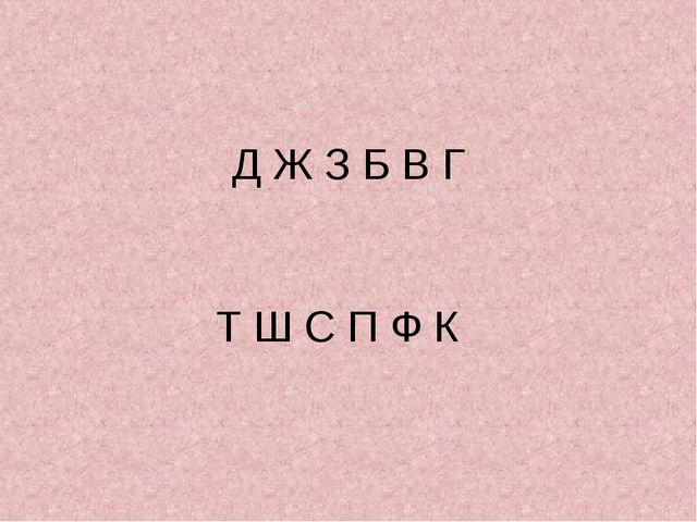 Д Ж З Б В Г Т Ш С П Ф К