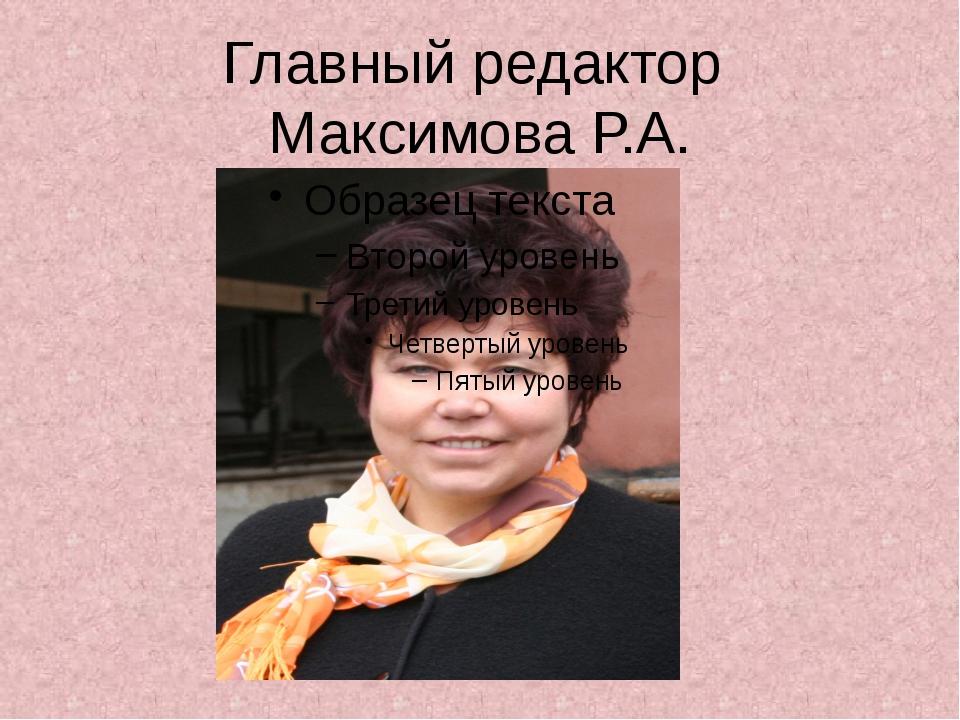 Главный редактор Максимова Р.А.