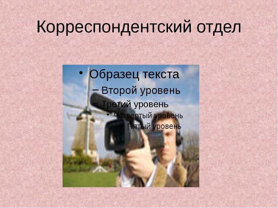 Корреспондентский отдел