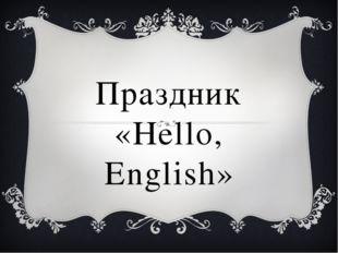 Праздник «Hello, English»