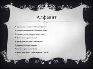 Алфавит 1. Сколько всего букв в английском алфавите? 2. Сколько согласных бук