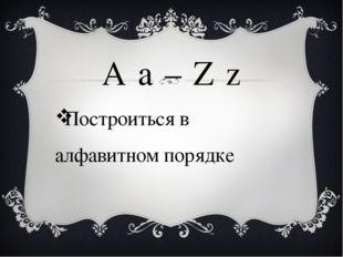 A a – Z z Построиться в алфавитном порядке