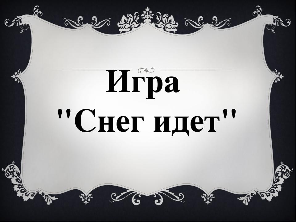 "Игра ""Снег идет"""