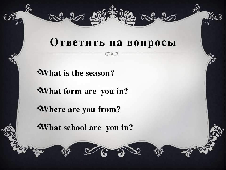 Ответить на вопросы What is the season? What form are you in? Where are you f...