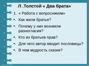 Л .Толстой « Два брата» « Работа с вопросником» Как жили братья? Почему у них