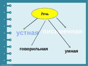 Речь устная письменная говорильная умная © Фокина Лидия Петровна