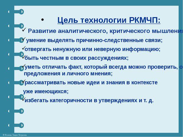 Цель технологии РКМЧП: Развитие аналитического, критического мышления: умение...