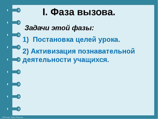 I. Фаза вызова. Задачи этой фазы: 1) Постановка целей урока. 2) Активизация...