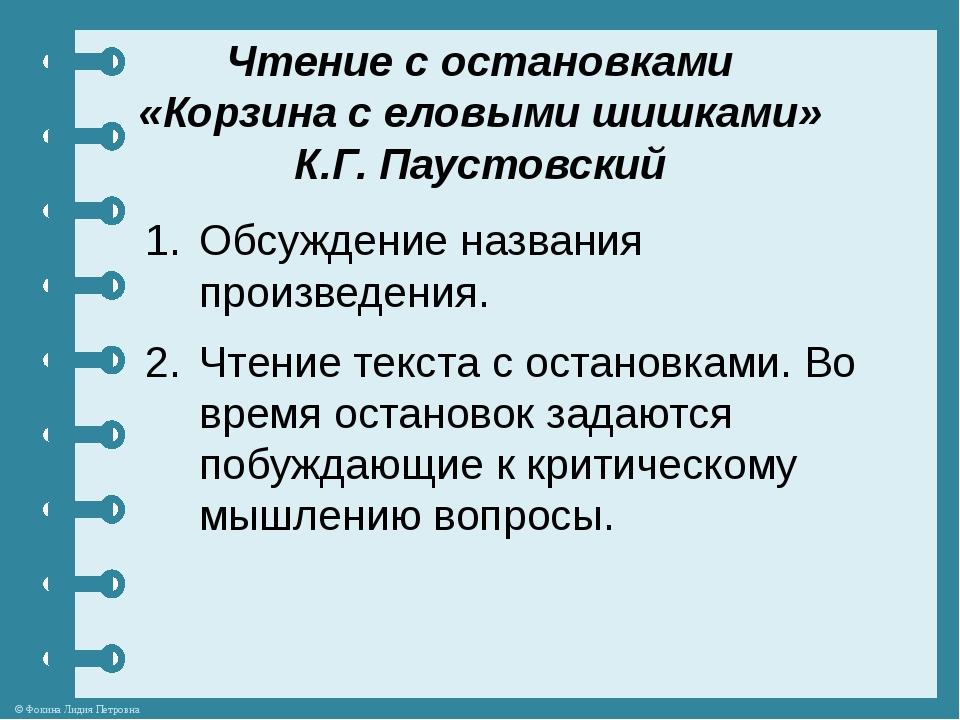 Чтение с остановками «Корзина с еловыми шишками» К.Г. Паустовский Обсуждение...