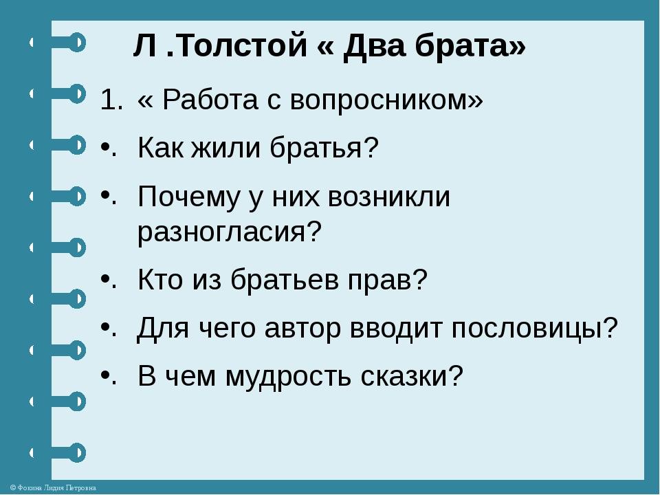 Л .Толстой « Два брата» « Работа с вопросником» Как жили братья? Почему у них...