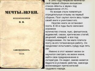 В 1840 году Некрасов напечатал свой первый сборник юношеских стихов «Мечты и