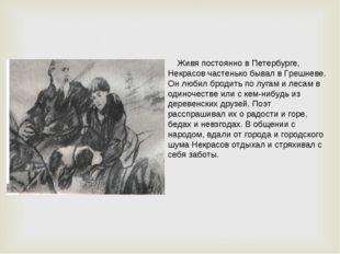 Живя постоянно в Петербурге, Некрасов частенько бывал в Грешневе. Он любил б