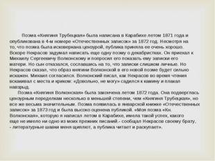 Поэма «Княгиня Трубецкая» была написана в Карабихе летом 1871 года и опублик