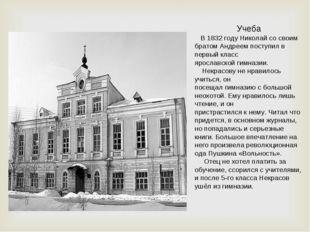 Учеба В 1832 году Николай со своим братом Андреем поступил в первый класс яро