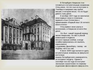 В Петербурге Некрасов стал готовиться к вступительным экзаменам. Отец узнал,