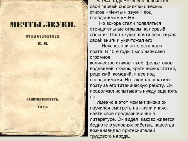 В 1840 году Некрасов напечатал свой первый сборник юношеских стихов «Мечты и...