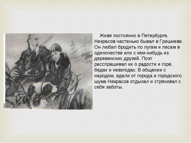 Живя постоянно в Петербурге, Некрасов частенько бывал в Грешневе. Он любил б...