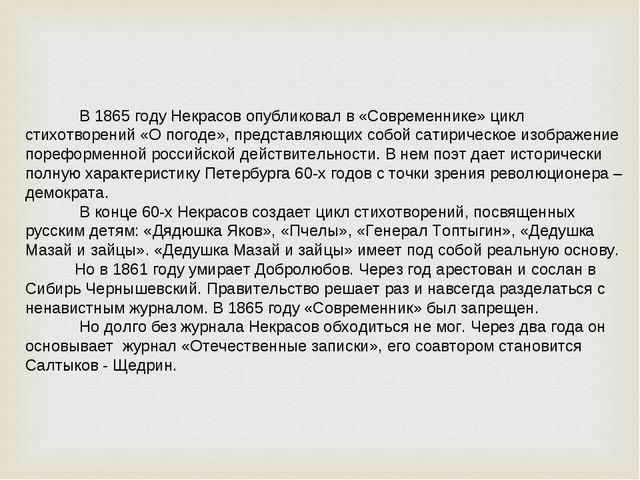 В 1865 году Некрасов опубликовал в «Современнике» цикл стихотворений «О пого...