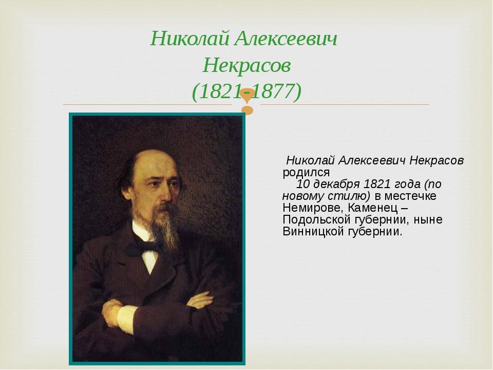 Николай Алексеевич Некрасов (1821-1877) Николай Алексеевич Некрасов родился 1...