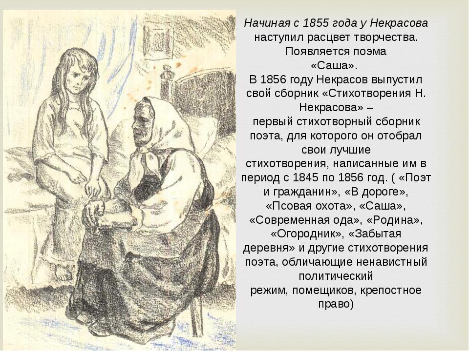 Начиная с 1855 года у Некрасова наступил расцвет творчества. Появляется поэма...