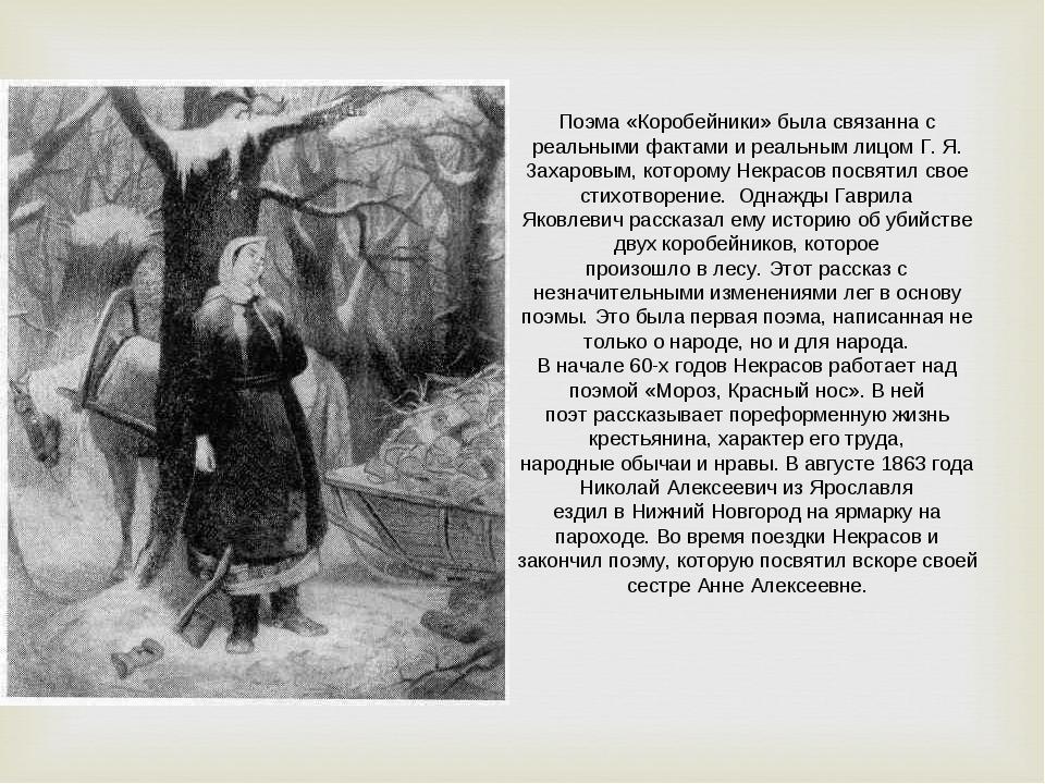 Поэма «Коробейники» была связанна с реальными фактами и реальным лицом Г. Я....