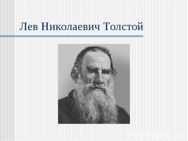 C:\Users\Администратор\Desktop\Л. Н. Толстой Филипок\8.jpg