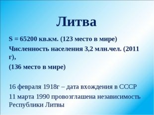 Литва S = 65200 кв.км. (123 место в мире) Численность населения 3,2 млн.чел.
