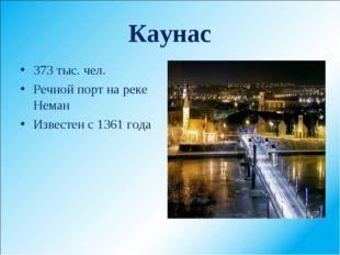 Каунас 373 тыс. чел. Речной порт на реке Неман Известен с 1361 года