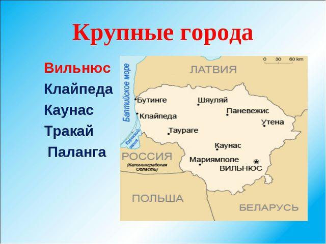 Крупные города Вильнюс Клайпеда Каунас Тракай Паланга