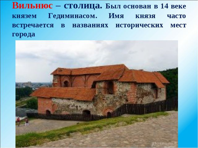 Вильнюс – столица. Был основан в 14 веке князем Гедиминасом. Имя князя часто...