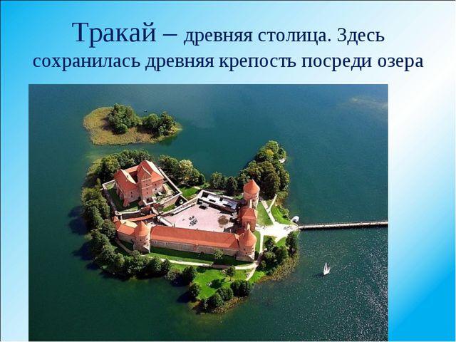 Тракай – древняя столица. Здесь сохранилась древняя крепость посреди озера