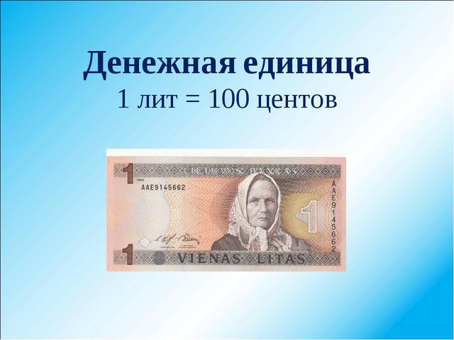 Денежная единица 1 лит = 100 центов