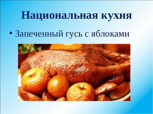 Национальная кухня Запеченный гусь с яблоками