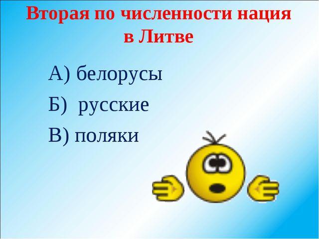 Вторая по численности нация в Литве А) белорусы Б) русские В) поляки
