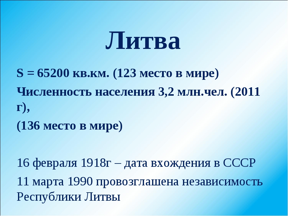 Литва S = 65200 кв.км. (123 место в мире) Численность населения 3,2 млн.чел....
