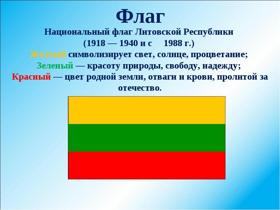 Флаг Национальный флаг Литовской Республики (1918 — 1940 и с 1988 г.) Желтый...