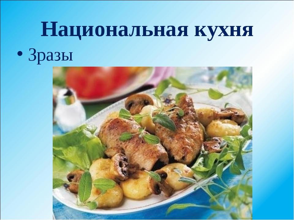 Национальная кухня Зразы