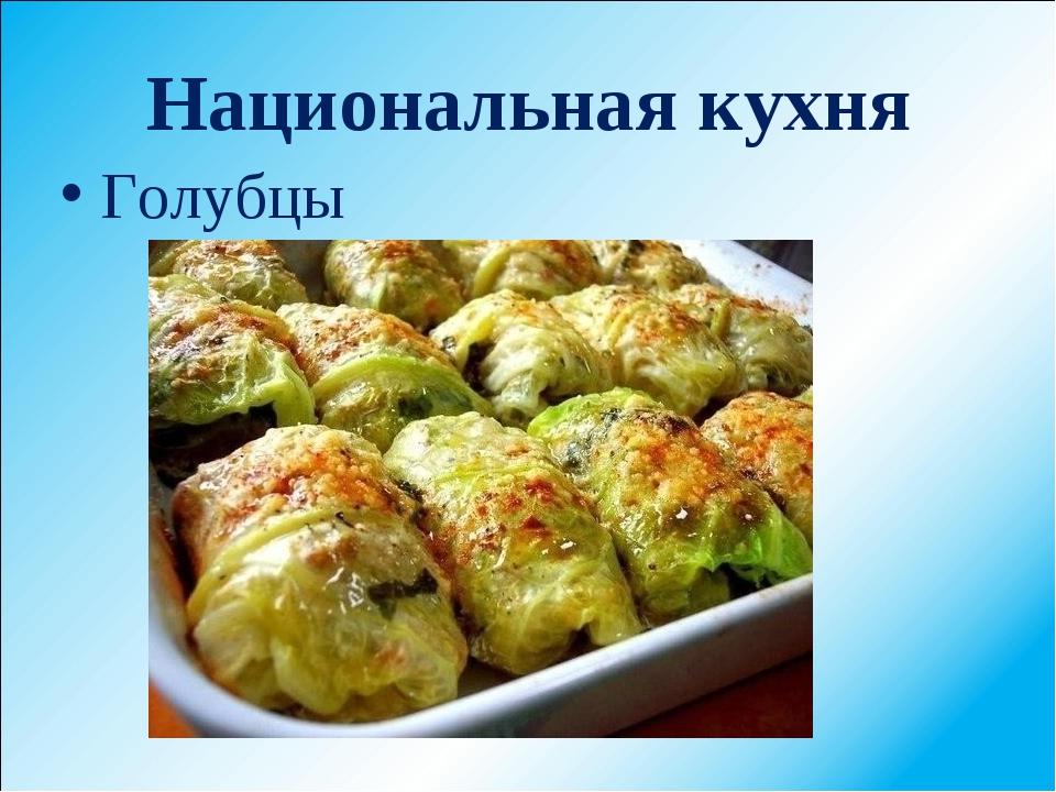 Национальная кухня Голубцы