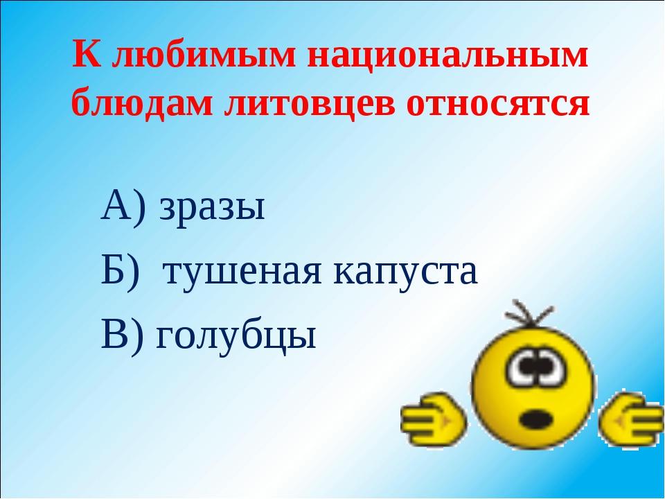 К любимым национальным блюдам литовцев относятся А) зразы Б) тушеная капуста...