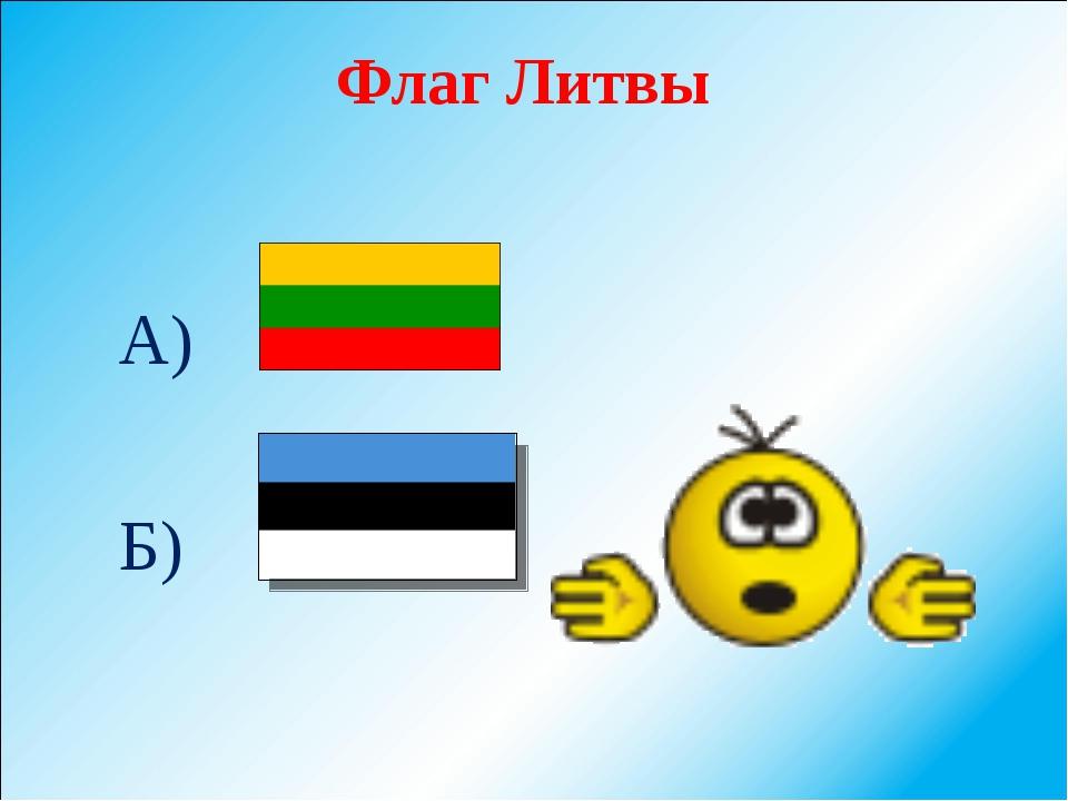 Флаг Литвы А) Б)