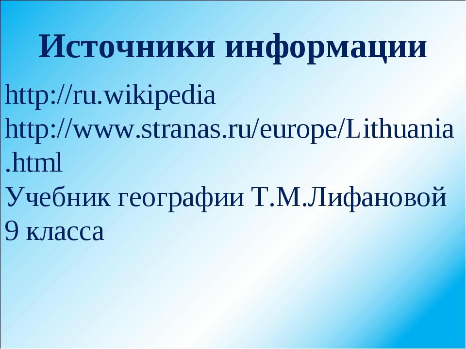 Источники информации http://ru.wikipedia http://www.stranas.ru/europe/Lithuan...