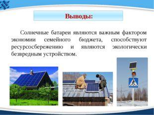 Солнечные батареи являются важным фактором экономии семейного бюджета, способ