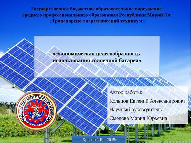 «Экономическая целесообразность использования солнечной батареи» Автор работ...