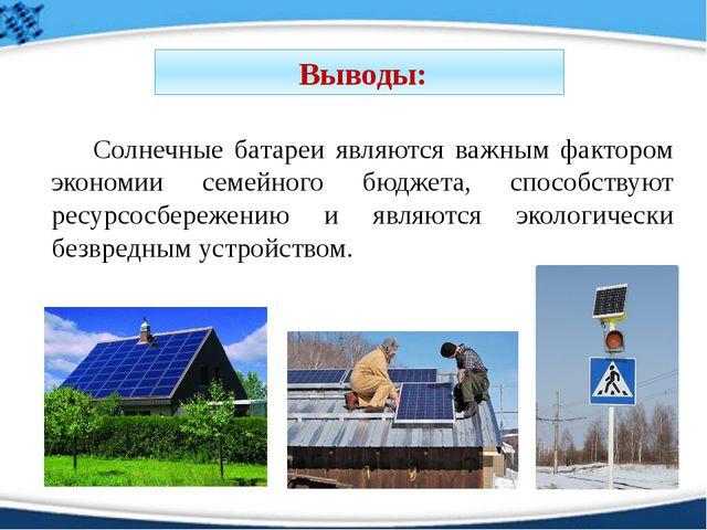 Солнечные батареи являются важным фактором экономии семейного бюджета, способ...