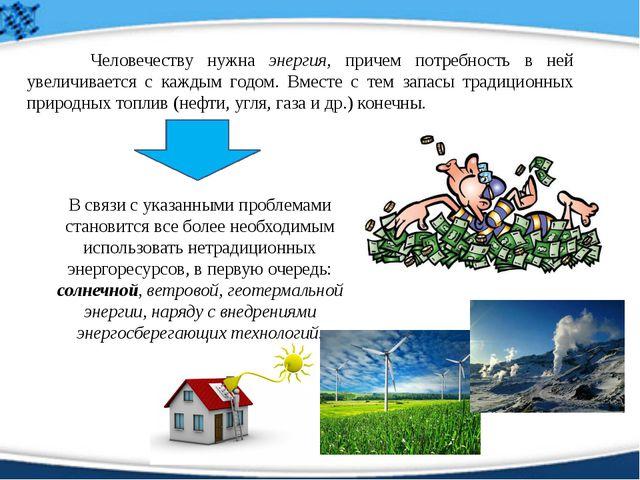 Человечеству нужна энергия, причем потребность в ней увеличивается с каждым...