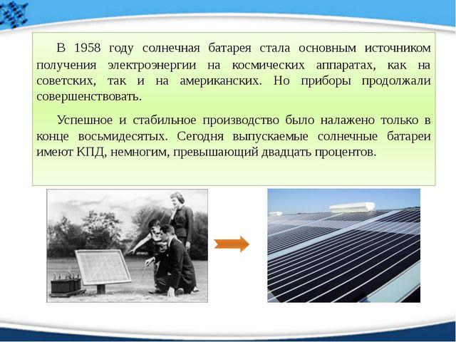 В 1958 году солнечная батарея стала основным источником получения электроэне...