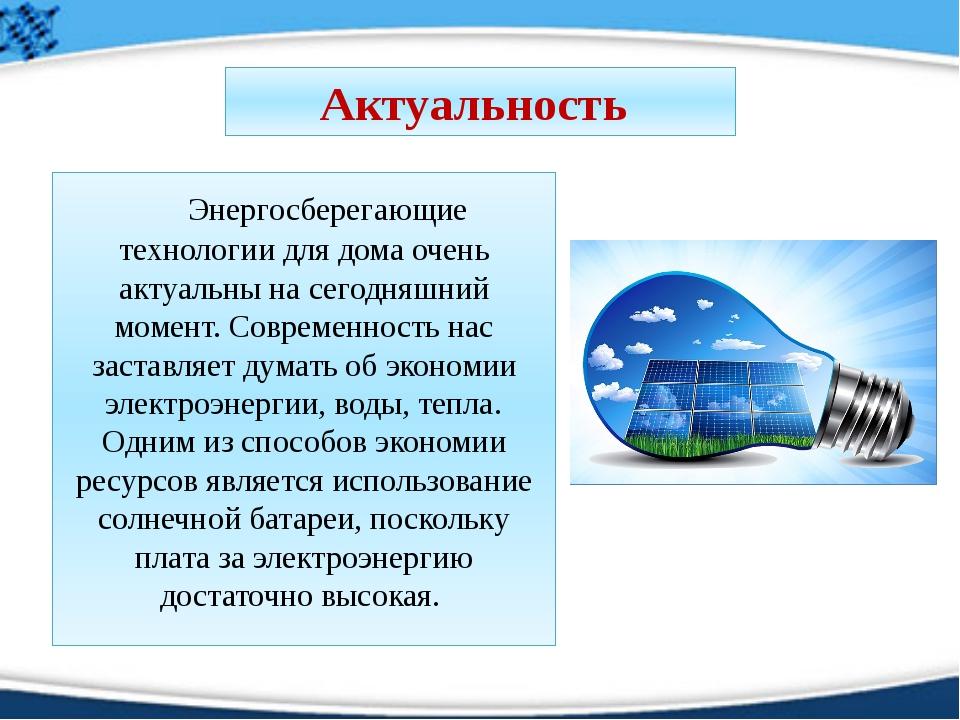 Энергосберегающие технологии для дома очень актуальны на сегодняшний момент....
